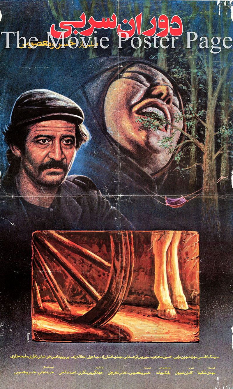 Pictured is an Iranian promotional poster for the 1988 Khosro Masumi film Doran-e Sorbi starring Siamak Atlassi.