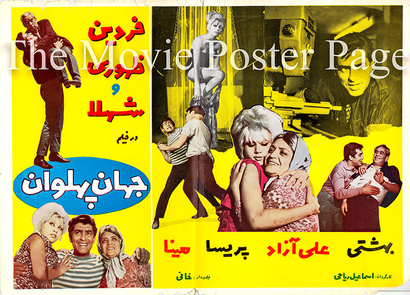 Pictured is an Iranian promotional poster for the 1966 Ismail Riyahi film World Champion starring Fardin.