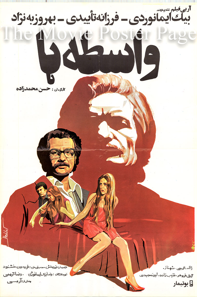 Pictured is an Iranian promotional poster for the 1977 Hassan Mohammad Zadeh film Intermediaries starring Reza Beyk Imanverdi as Mokhtar.