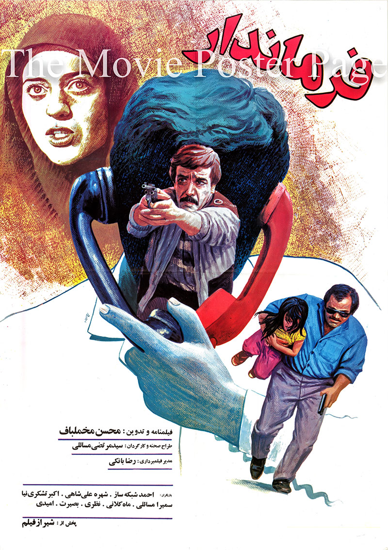 Pictured is an Iranian promotional poster for the 1990 Morteza Masa'eli film Farmandar starring Shohre Alishahi.