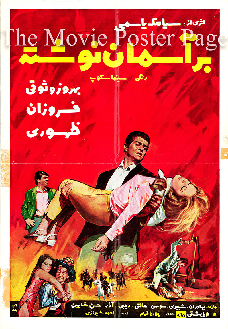 Pictured is an Iranian promotional poster for the 1968 Siyamak Yasami film Written on the Sky starring Behrouz Vossoughi.