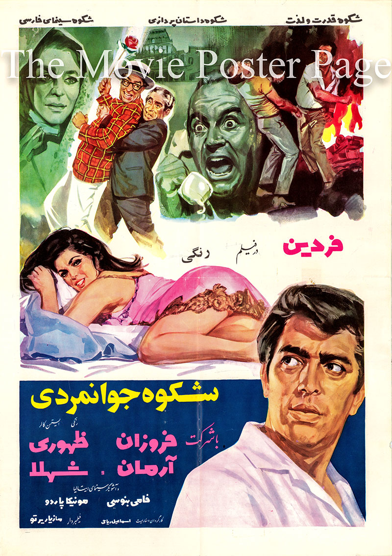 Pictured is an Iranian promotional poster for the 1973 Esmaeil Riyahi film The Glory of Gallantry starring Fardin.