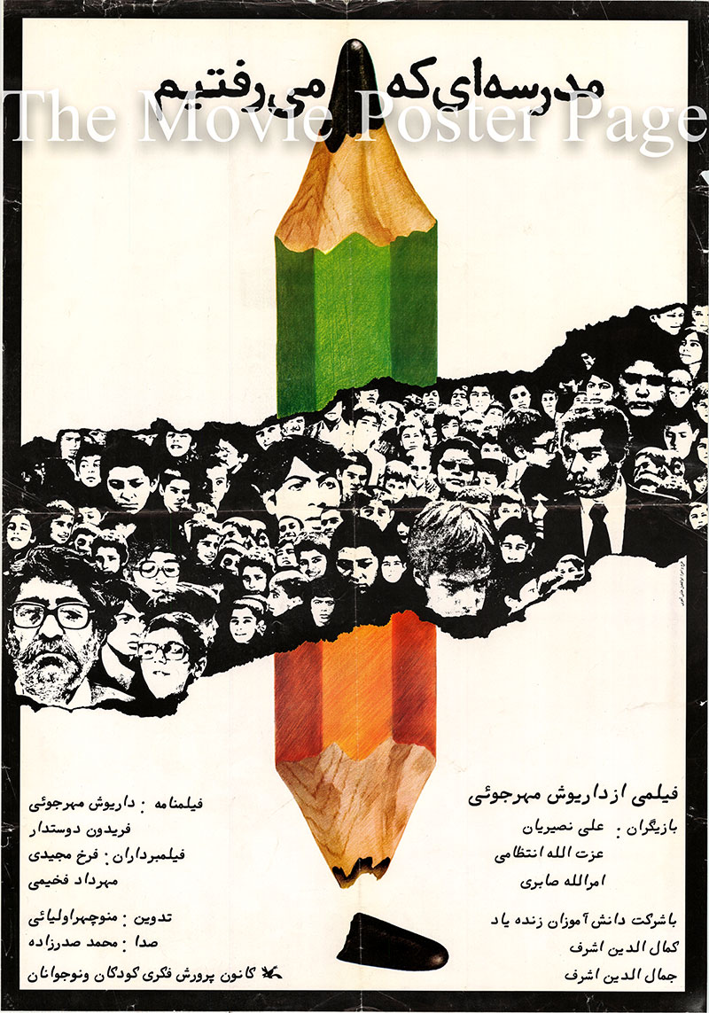 Pictured is an Iranian promotional poster for the 1974 Dariush Mehrjui film The School We Went To starring Ali Nassirian.