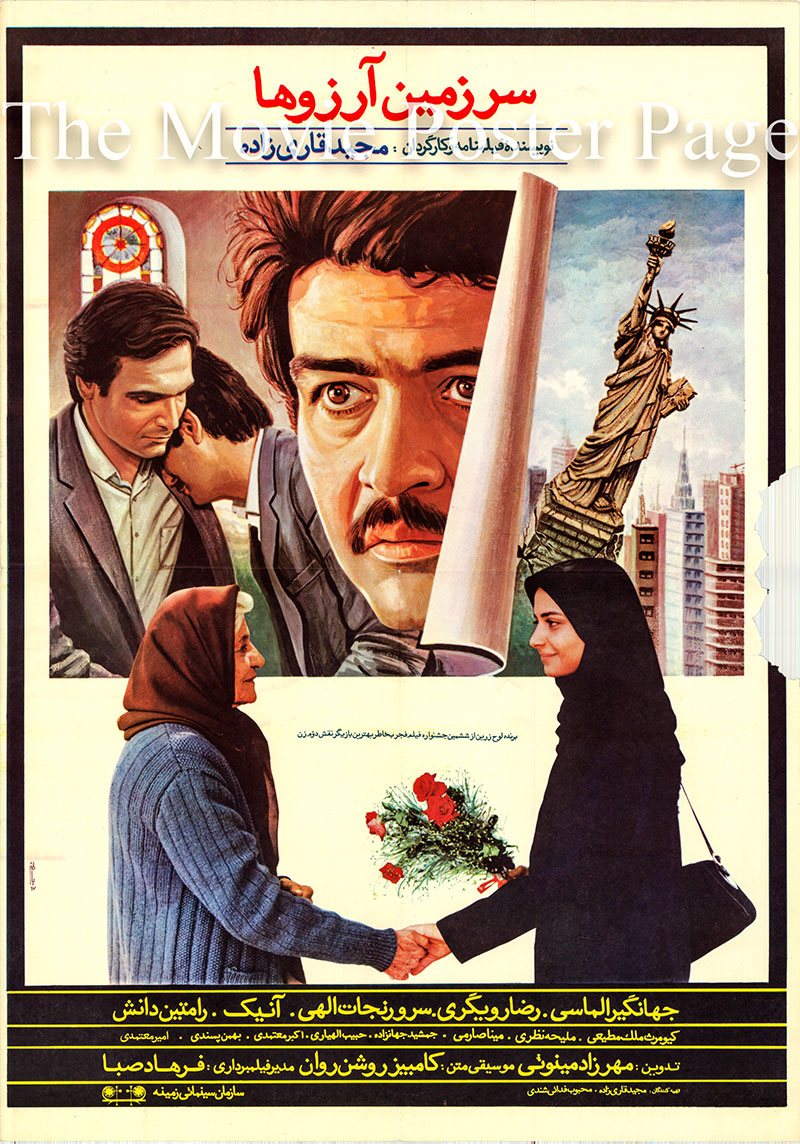 Pictured is an Iranian promotional poster for the 1987 Majid Gharizadeh film Land of Hopes starring Jahangir Almasi.