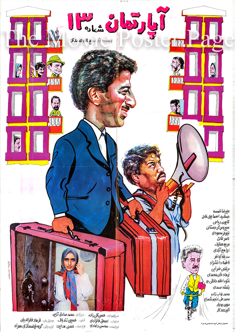 Pictured is an Iranian promotional poster for the 1990 Yadollah Samadi film <i>Apartment Number 13</i> starring Alireza Khamseh.