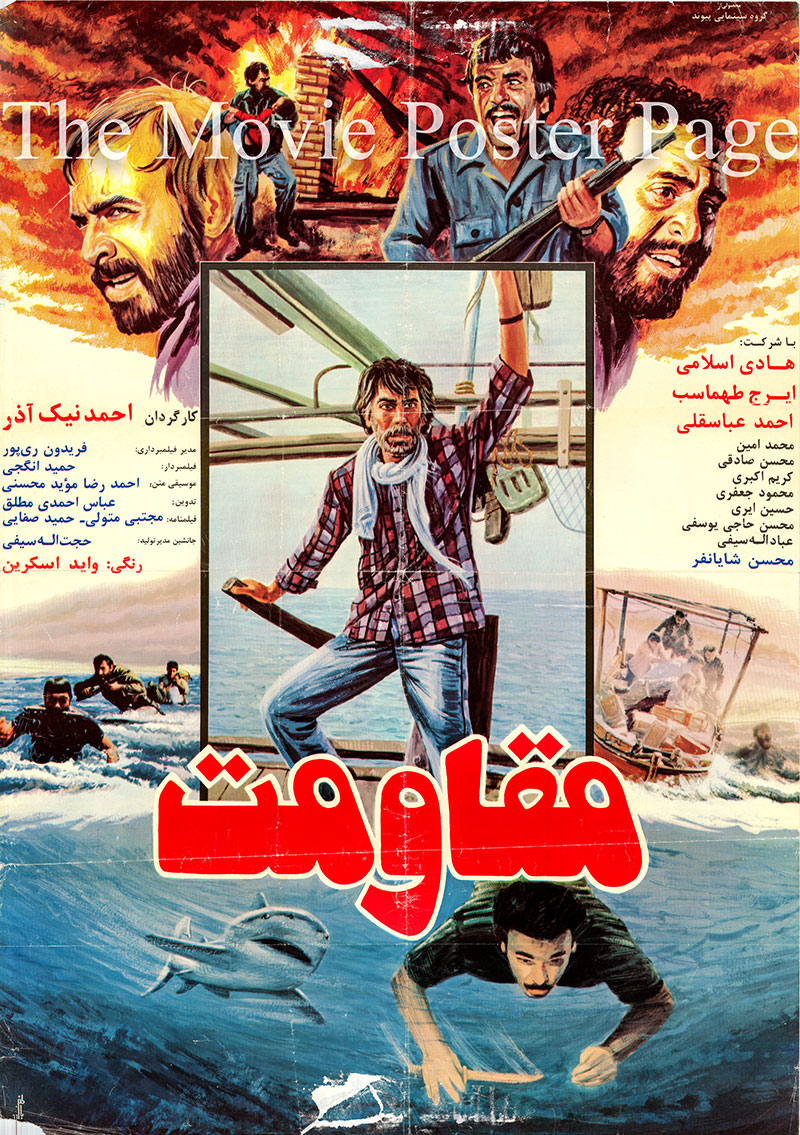 Pictured is an Iranian promotional poster for the 1987 Ahmad Nikazar film Resistance starring Hadi Eslami.