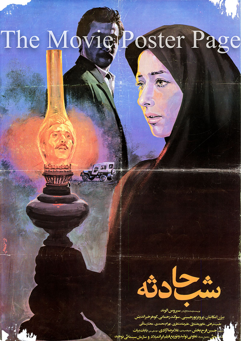 Pictured is an Iranian promotional poster for the 1989 Sirus Alvand film Night of the Incident starring Bijan Emkanian.
