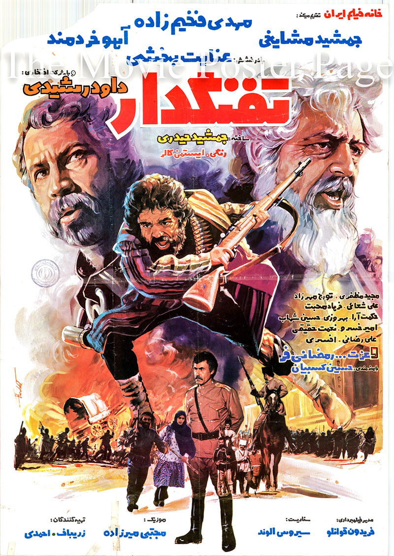 Pictured is an Iranian promotional poster for the 1983 Jamshid Heydari film The Rifleman starring Mehdi Fakhimzadeh.