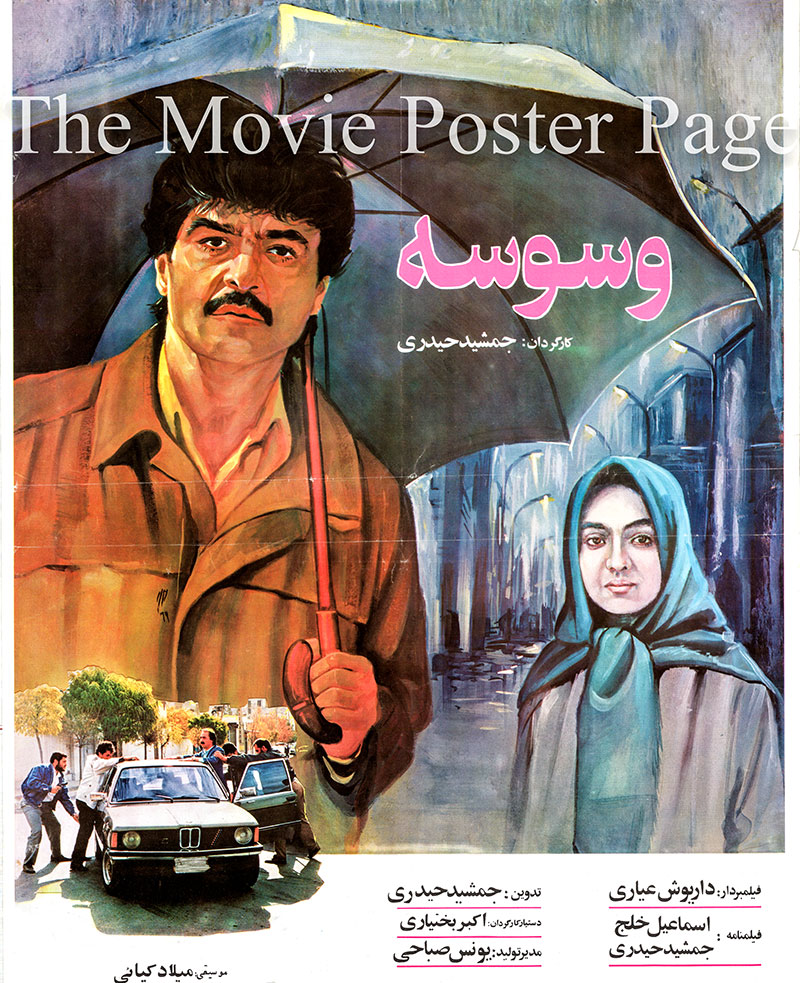 Pictured is an Iranian promotional poster for the 1990 Jamshid Heydari film Temptation starring Manouchehr Hamedi as Akbar.