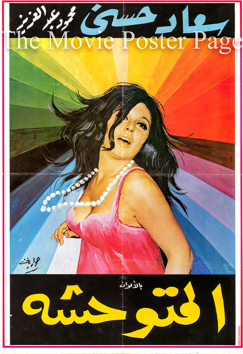 Pictured is an Egyptian promotional poster for the 1979 Samir Seif film Wild Woman starring Soad Hosny as Baheya.