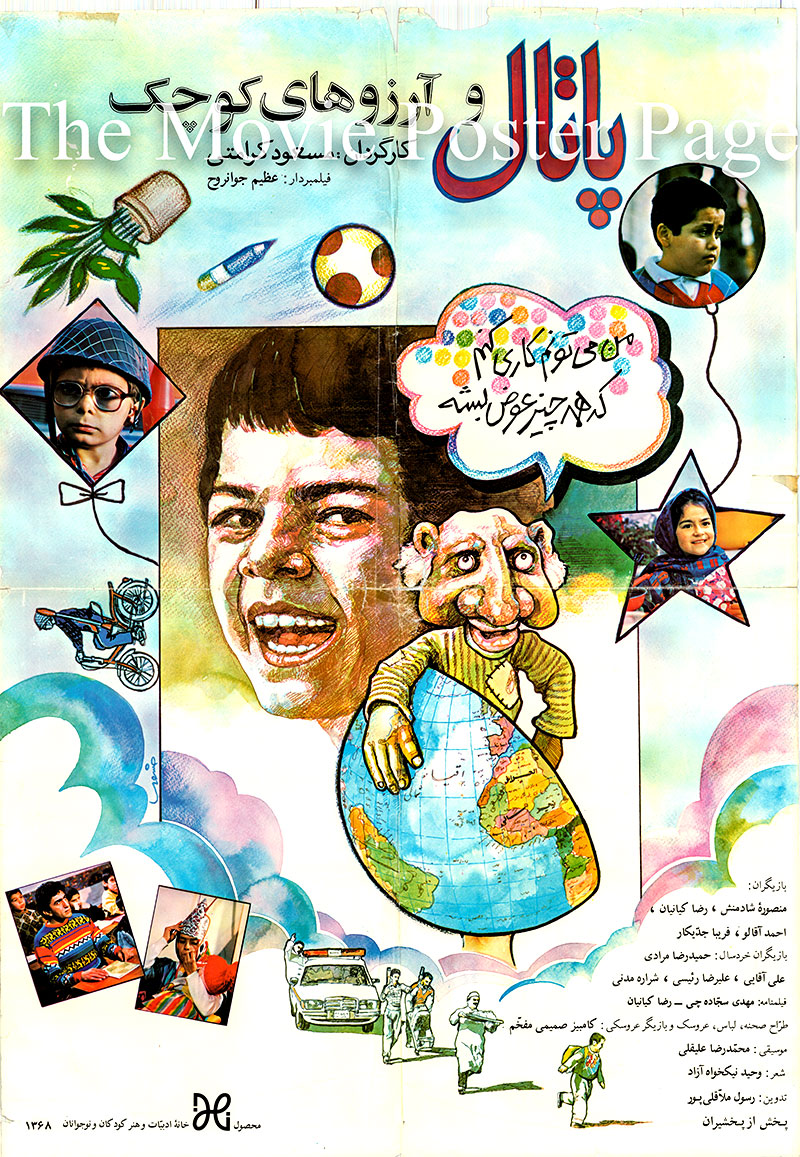 Pictured is an Iranian promotional poster for the 1991 Masoud Keramati film Patal and Small Wishes starring Reza Kianian.