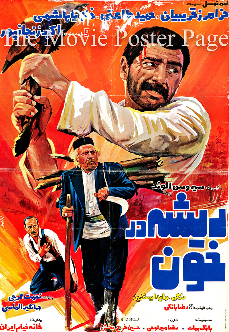Pictured is an Iranian promotional poster for the 1985 Sirus Alvand film Rooted in Blood starring Faramarz Gharibian.