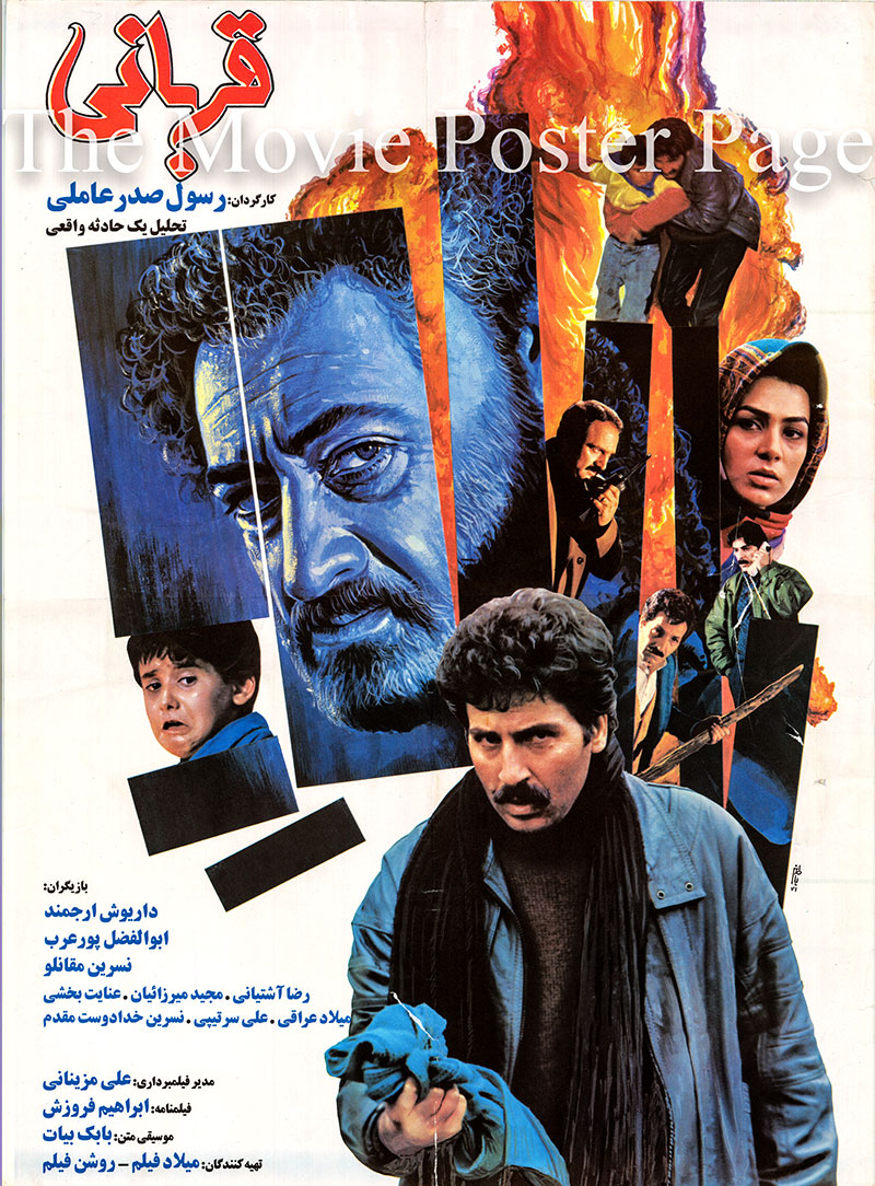 Pictured is an Iranian promotional poster for the 1993 Rasoul Sadrameli film The Sacrifice starring Dariush Arjmand as Haj Nosrat.