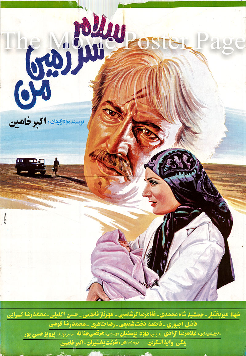 Pictured is an Iranian promotional poster for the 1989 Akbar Khamin film Hello My Country starring Shahla Mirbakhtiari.