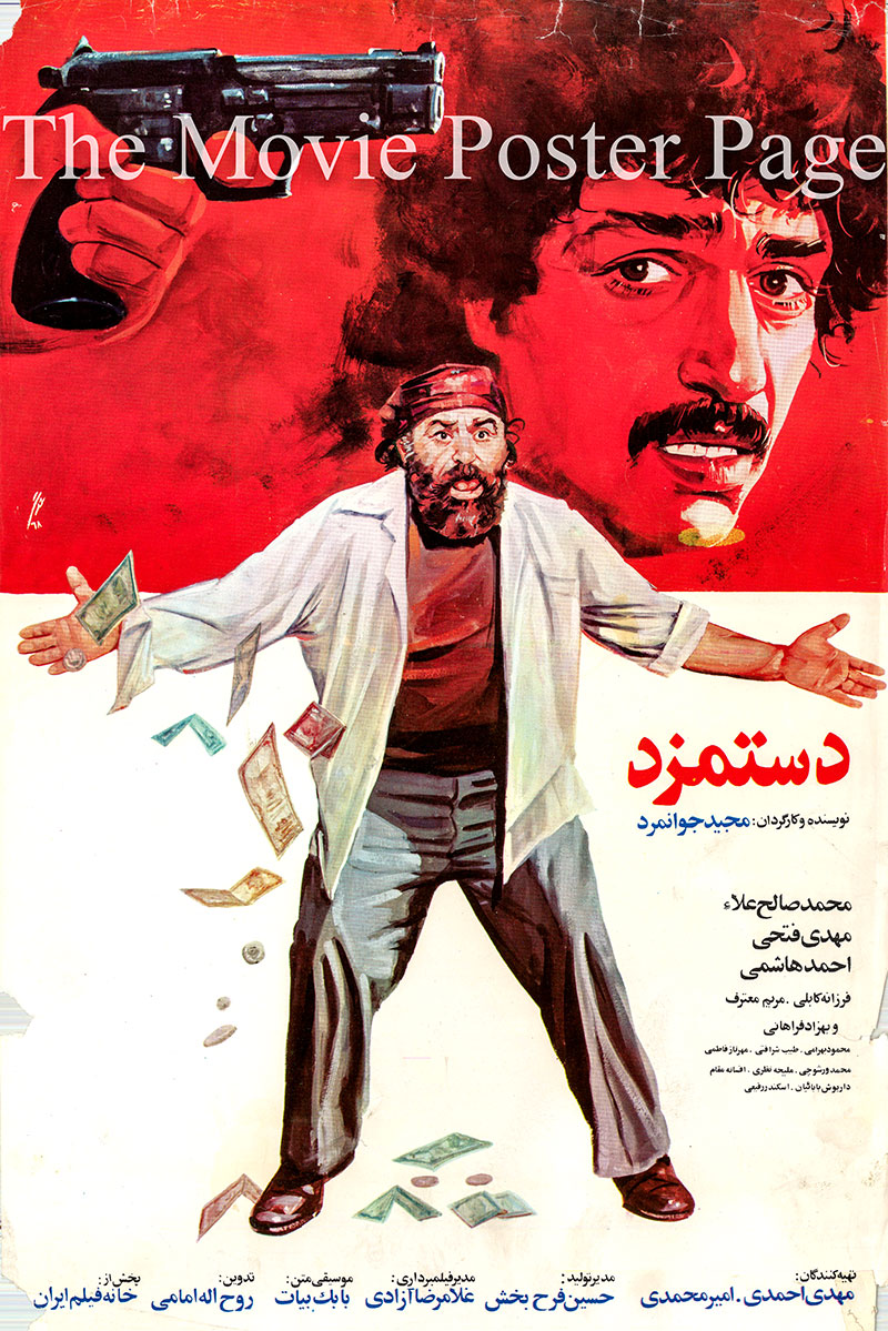 Pictured is an Iranian promotional poster for the 1989 Majid Javanmard film Wage starring Mohammad Saleh Ala.