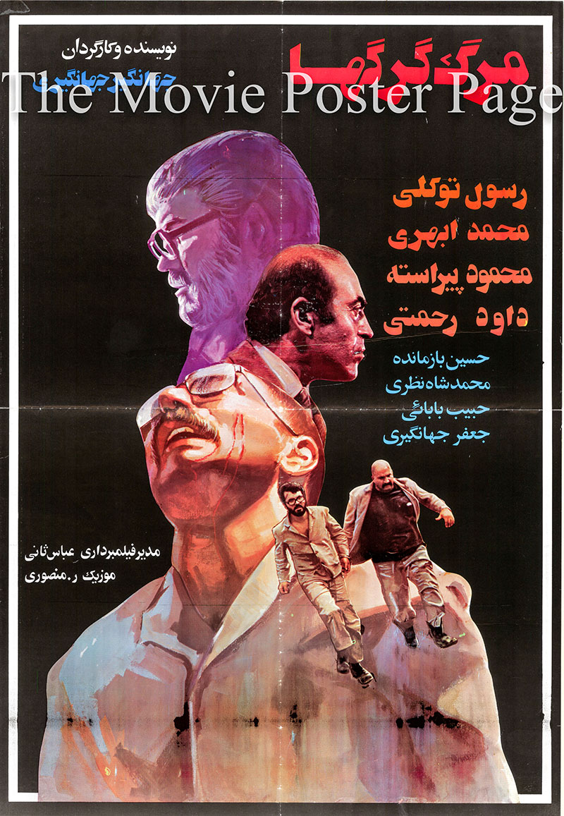 Pictured is an Iranian promotional poster for the 1986 Jahangir Jahangiri film Death of the Wolves starring Rasoul Tavakolli.