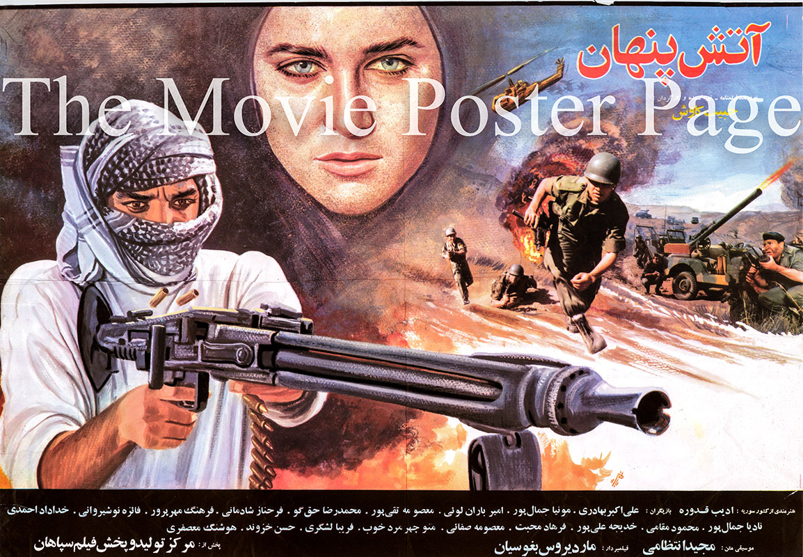 Pictured is an Iranian promotional poster for the 1990 Habib Kavosh film Hidden Fire starring Ali Akbar Bahadori.