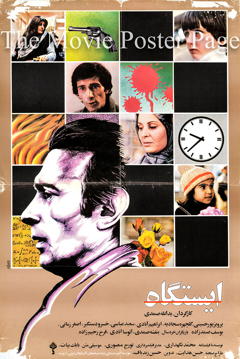 Pictured is an Iranian promotional poster for the 1987 Yadollah Samadi film film The Station starring Parviz Poorhosseini.
