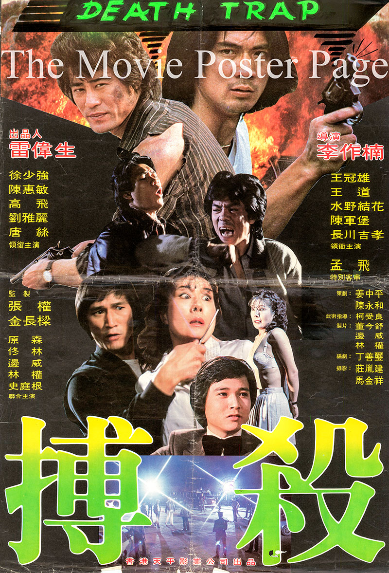 Pictured is a Chinese one-sheet promotional poster for the 1974 Wei-Kang Ho film Death Trap starring Chung Tein Shih.