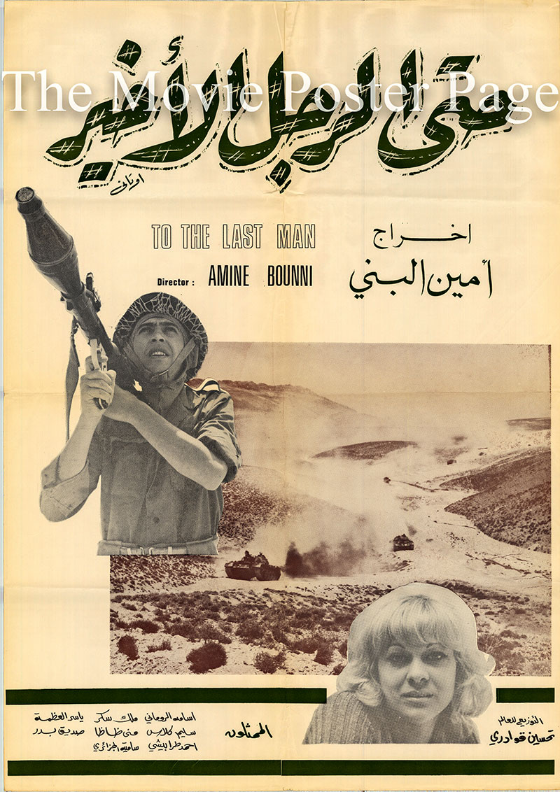 Pictured is a Lebanese promotional poster for the Amine Bounni film To the Last Man starring Oussama Al-Roumani.