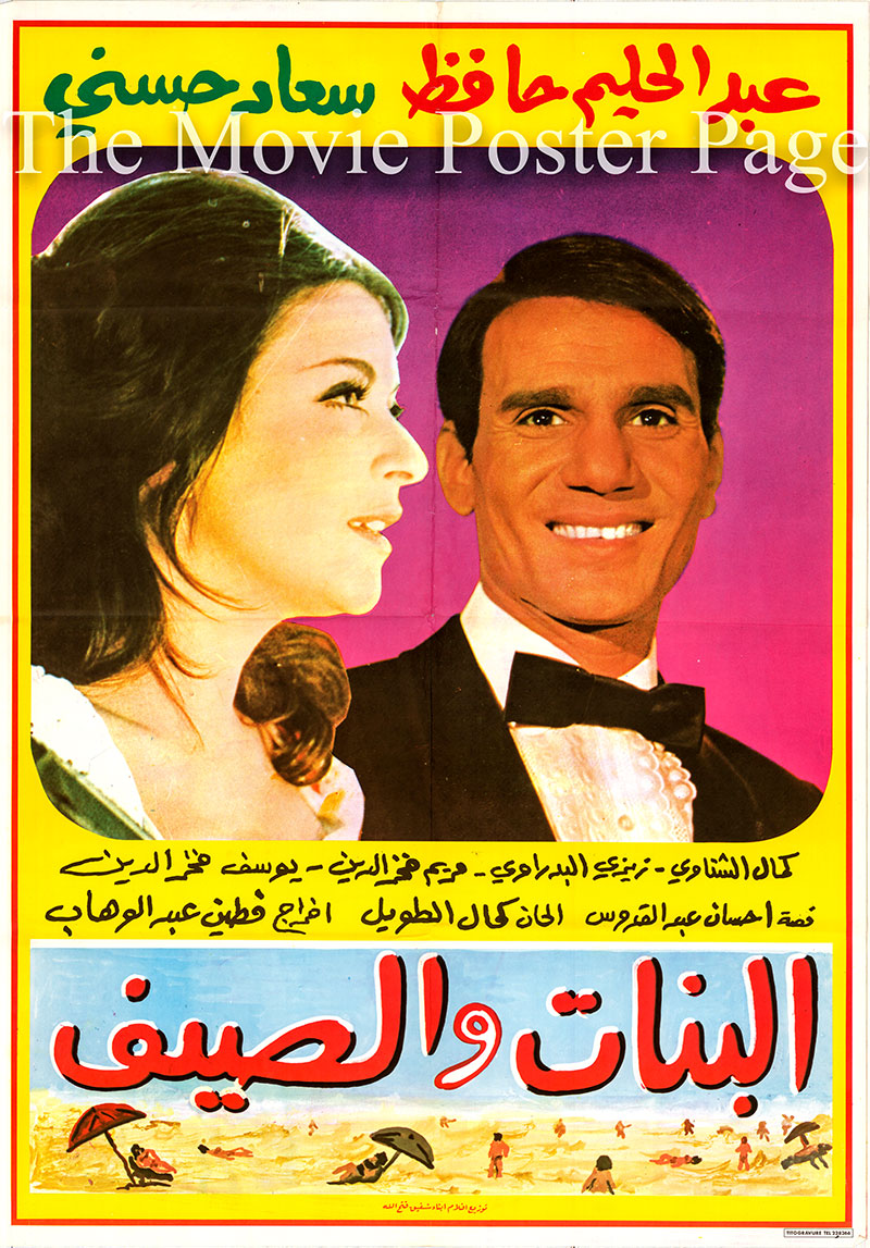 Pictured is a Lebanese promotional poster for the Fatin Abdel Wahab segment of the three-part film Girls in Summer, starring Soad Hosny and Abdel Halim Hafez.