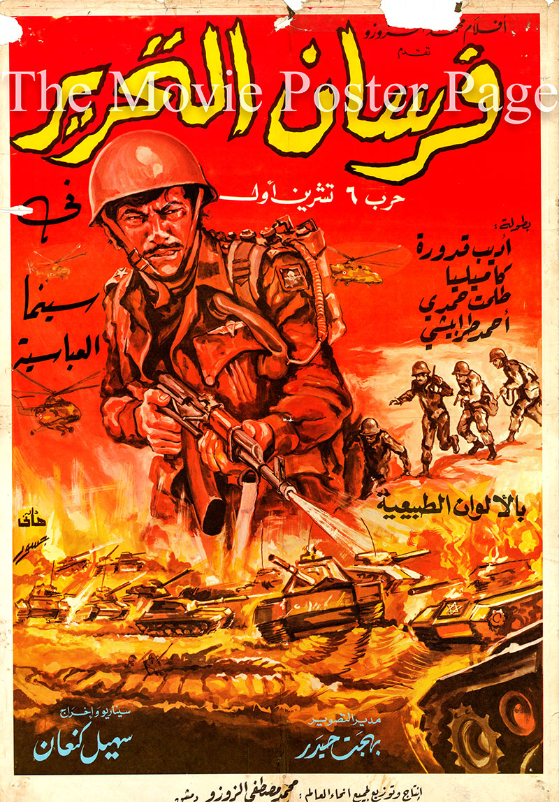 Pictured is a Syrian promotional poster for the film Forsan al-Tahrir starring Adib Qadura.