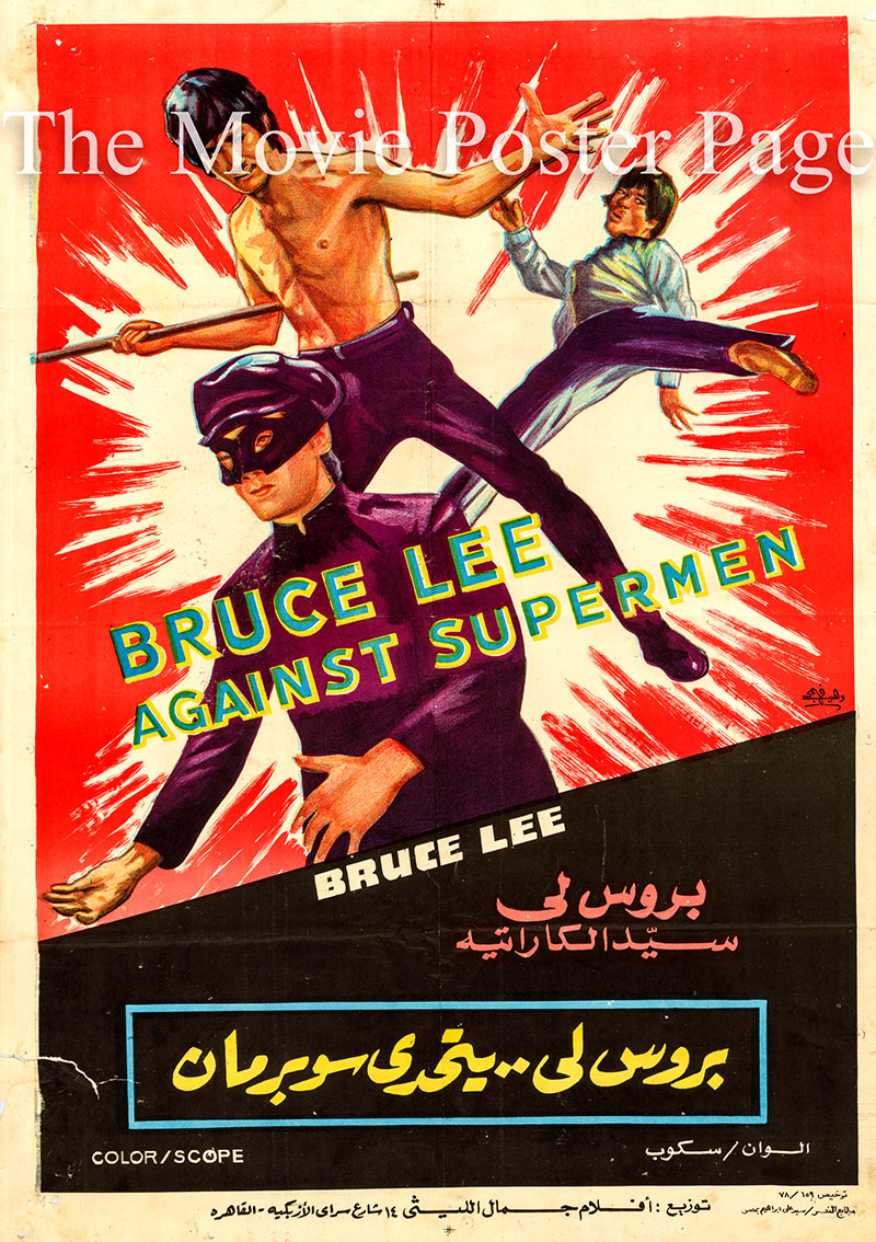 Pictured is an Egyptian promotional poster for the 1975 Chia Chun Wu film Superdragon vs. Superman starring Bruce Li.