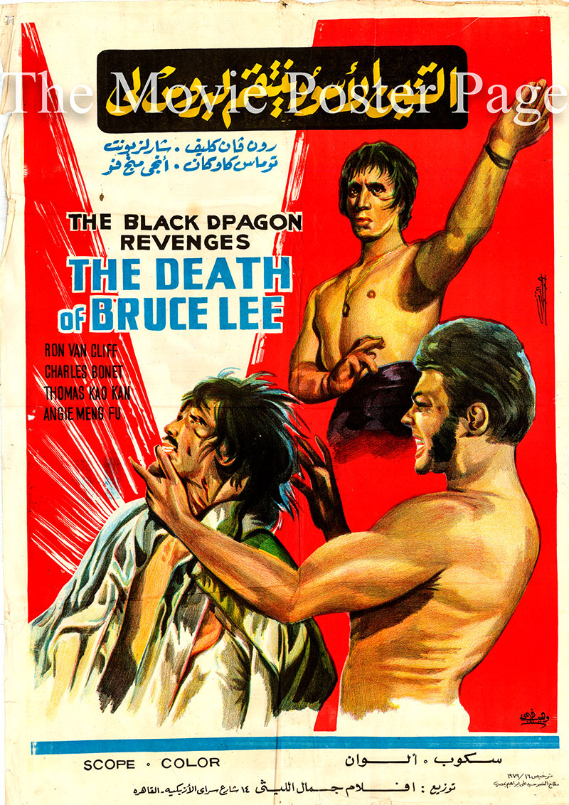 Pictured is an Egyptian poster for a 1979 rerelease of the 1975 Chin-Ku Lu film The Black Dragon Revenges the Death of Bruce Lee starring Ron Van Clief as the Black Dragon.