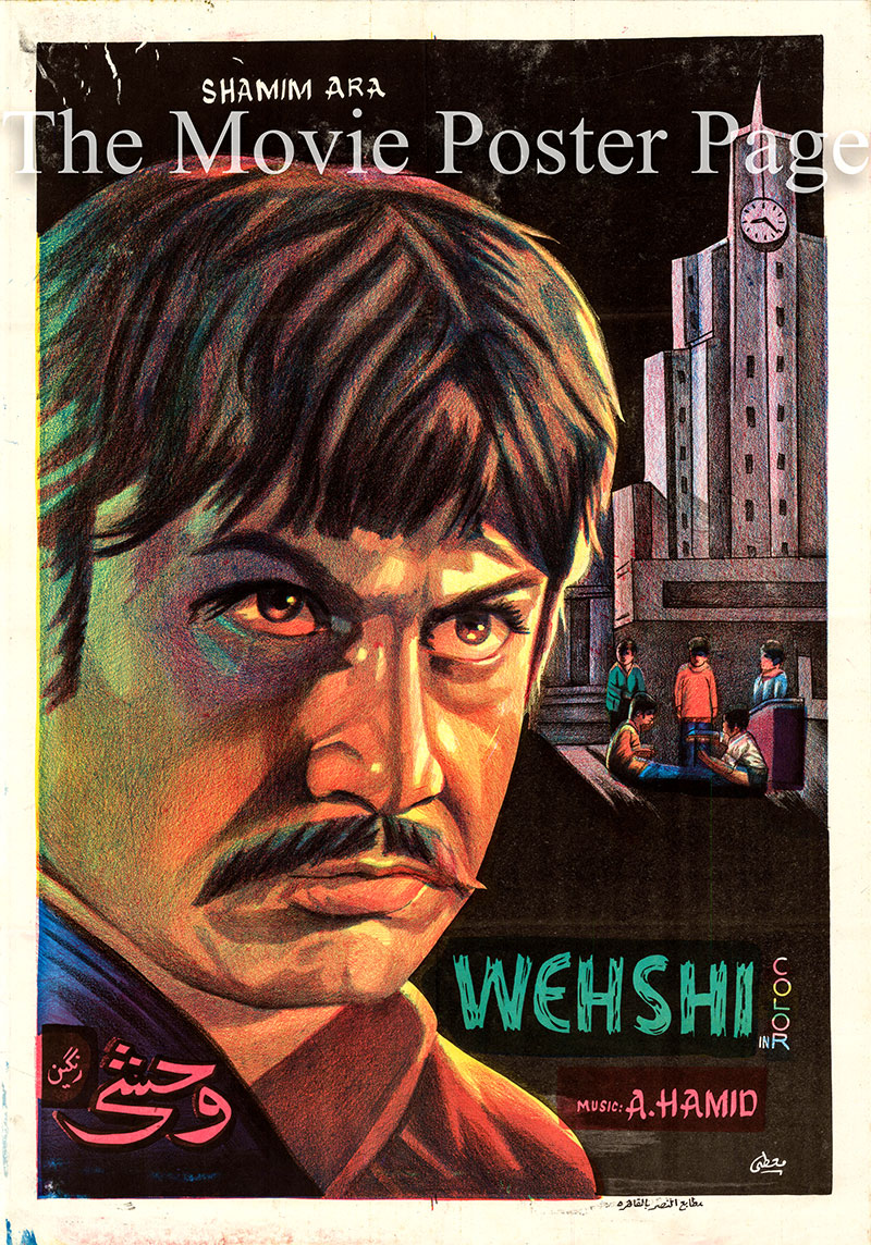 Pictured is an Egyptian promotional poster for the 1970 Hassan Tariq film Wehshi starring Muhammed Ali.