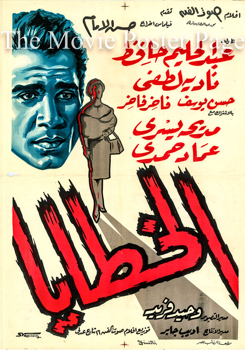 Pictured is an Egyptian promotional poster for the 1962 Hassan Al Imam film Sins starring Abdel Halim Hafez as Hussein.