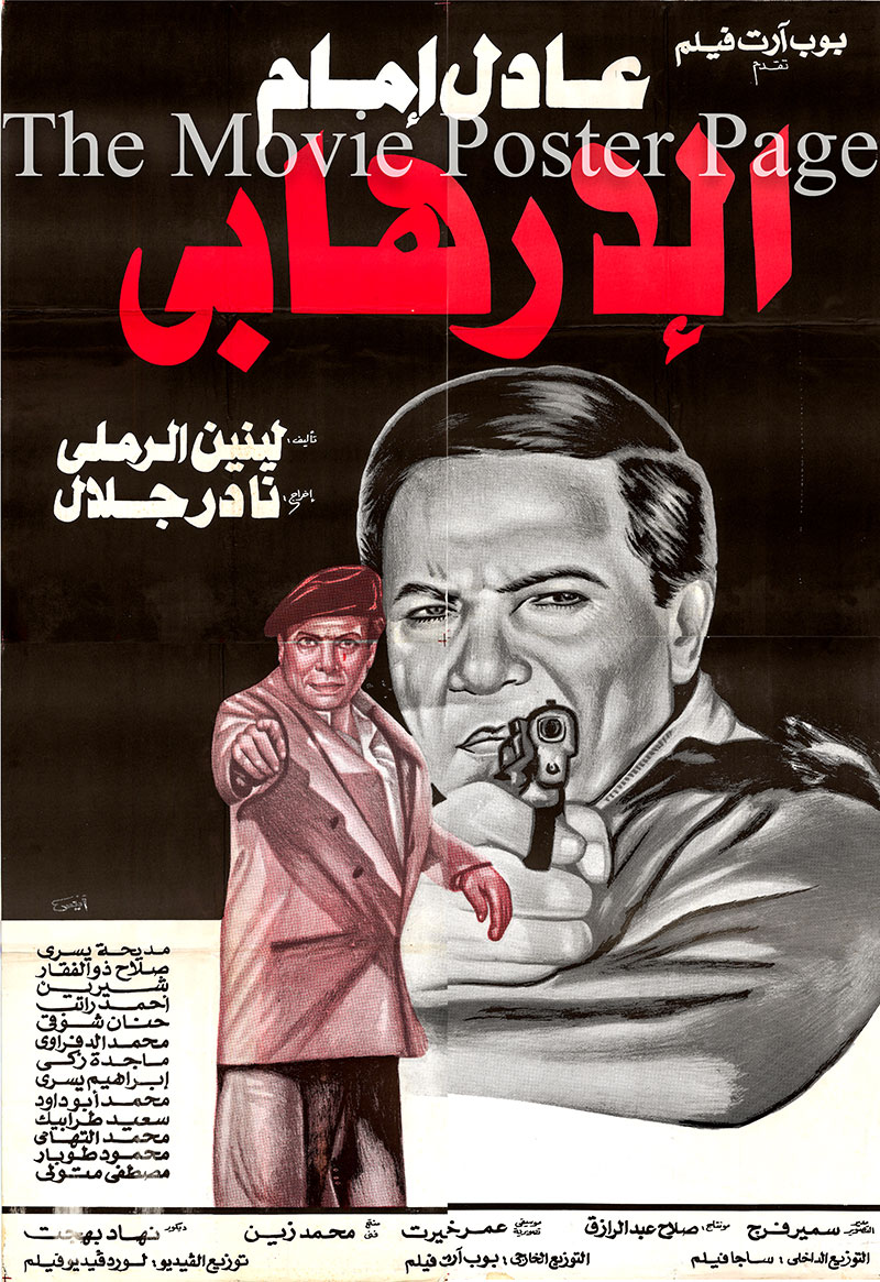 Pictured is an Egyptian promotional poster for the 1994 Nader Galal film The Terrorist, starring Adel Imam.