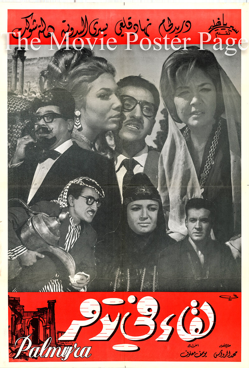 Pictured is a Syrian promotional poster for the 1965 Youssef Maalouf film Meeting in Palmyra starring Duraid Laham.
