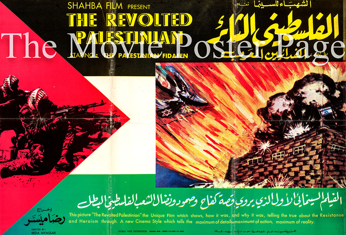 Pictured is an Lebanese promotional poster for the 1969 Rida Myassar film The Revolutionary Palestinian starring Ghassan Mattar.