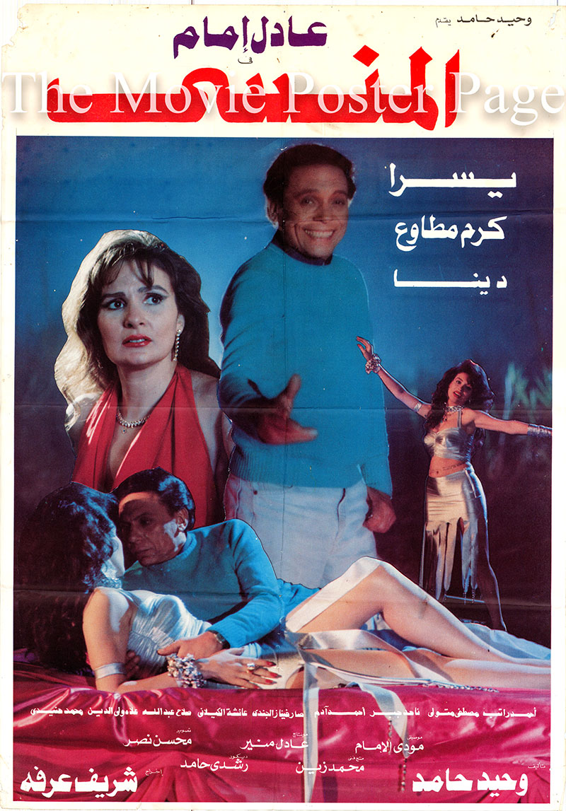 Pictured is an Egyptian promotional poster for the 1993 Sherif Arafa film The Forgotten, starring Adel Imam.