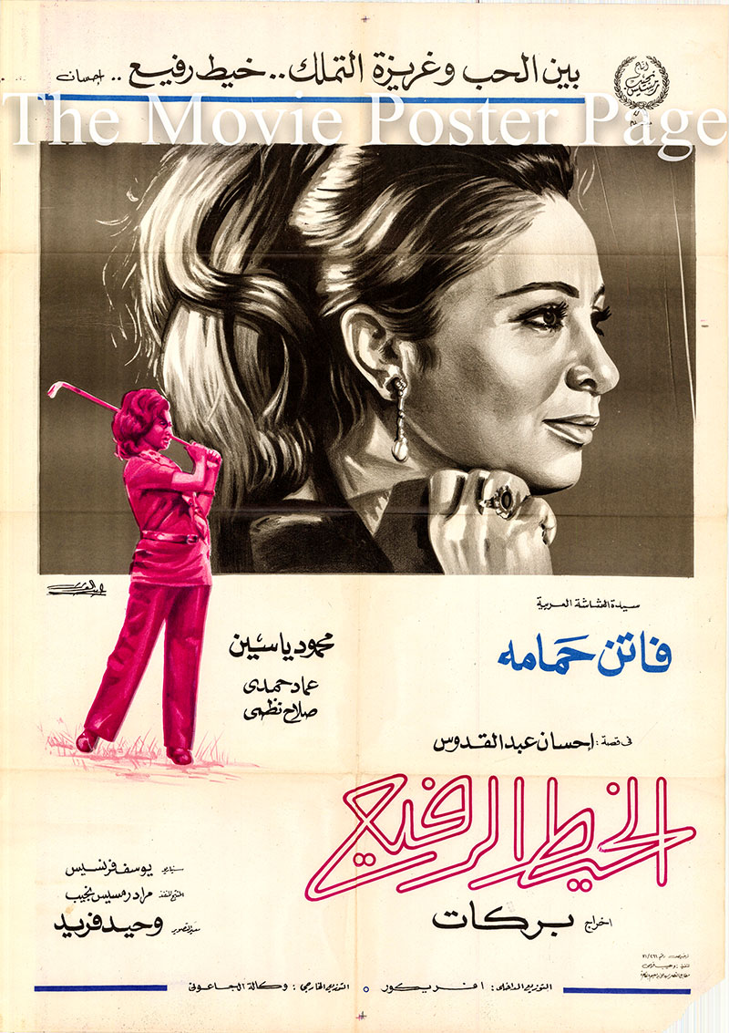 Pictured is an Egyptian promotional poster for the 1971 Henry Barakat film Love and Position starring Faten Hamama as Mona.