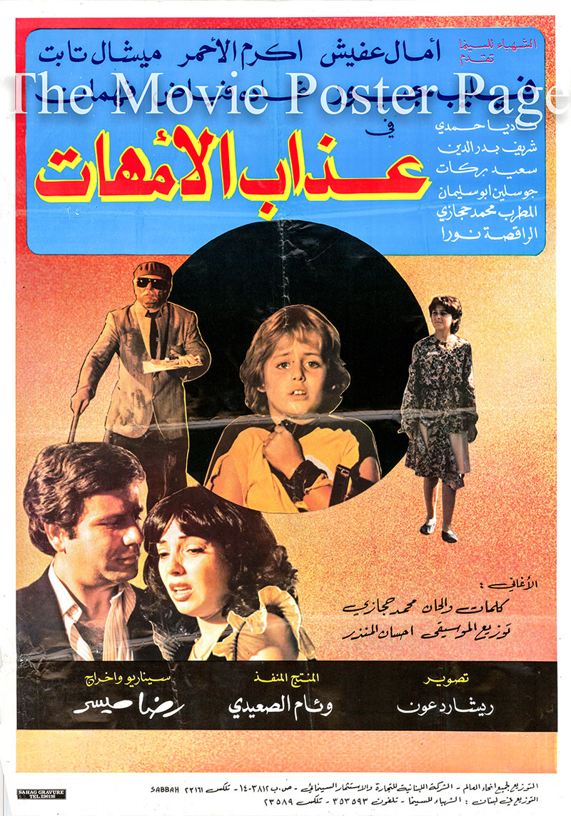 Pictured is a Lebanese promotional poster for the 1986 Reda Myassar film The Agony of Mothers starring Amal Afish.