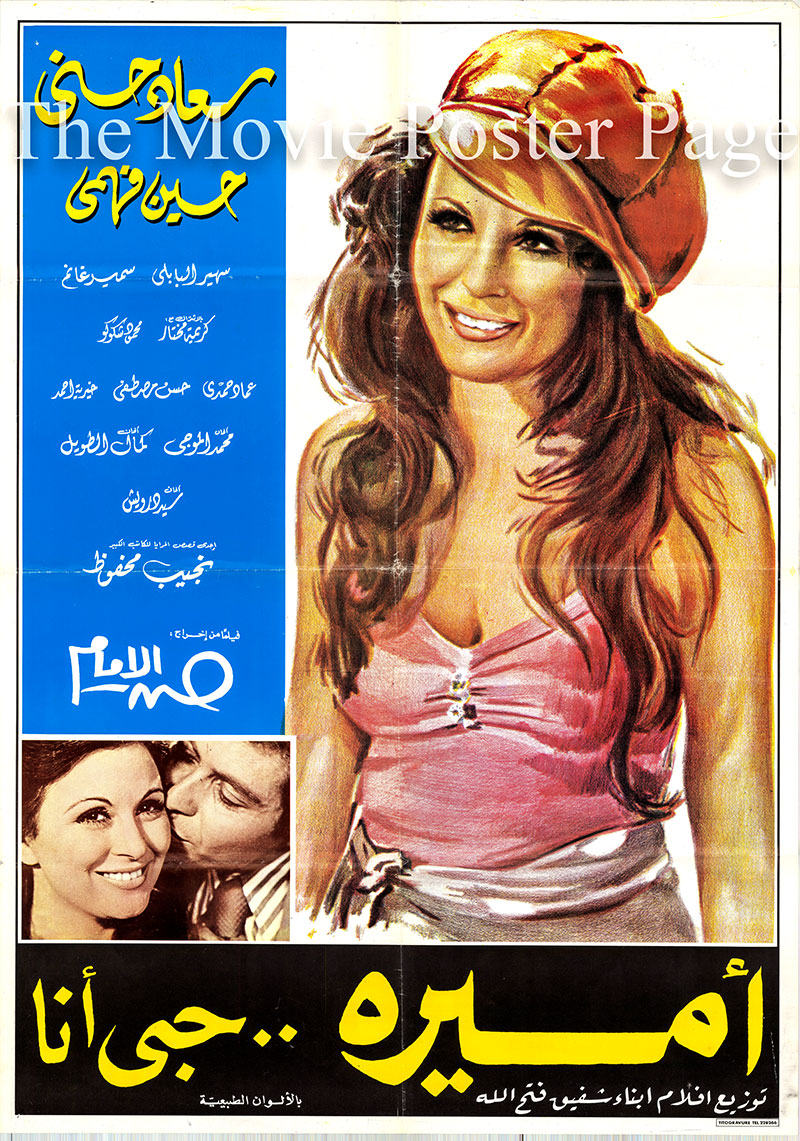 Pictured is a Lebanese promotional poster for the 1974 Hassan Al Imam film Amira My Love starring Soad Hosny as Amira.