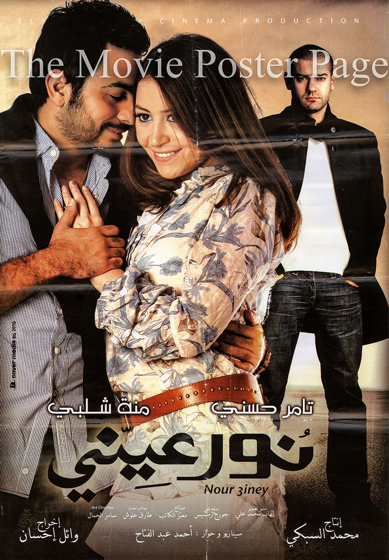 Pictured is an Egyptian promotional poster for the 2010 Wael Ihsan film Light of My Eyes starring Menna Shalabi.