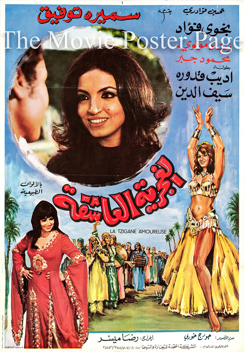 Pictured is a Lebanese promotional poster for the 1974 Rida Myassar film A Gypsy in Love starring Samira Tawfik as Layla.