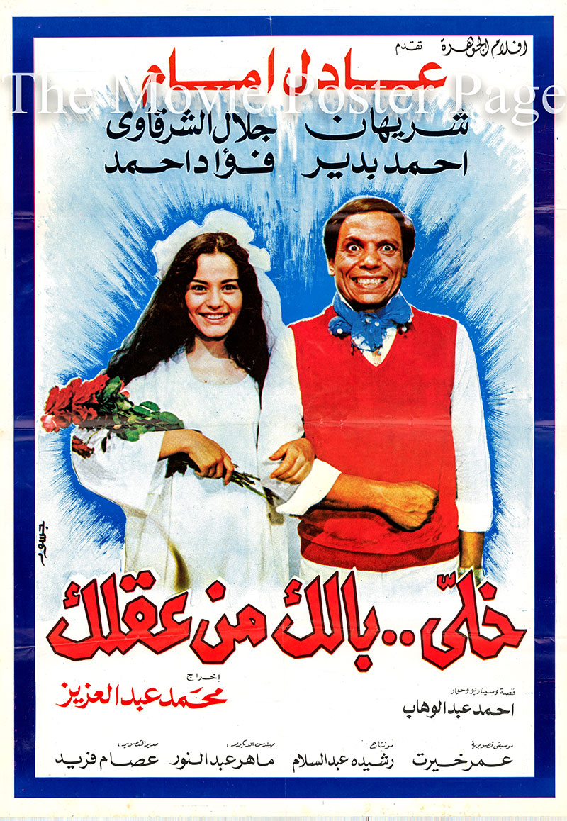 Pictured is a Lebanese promotional poster for the 1985 Mohamed Abdel Aziz film Take Care of Your Mind starring Adel Imam as Wael Abdel Halim.