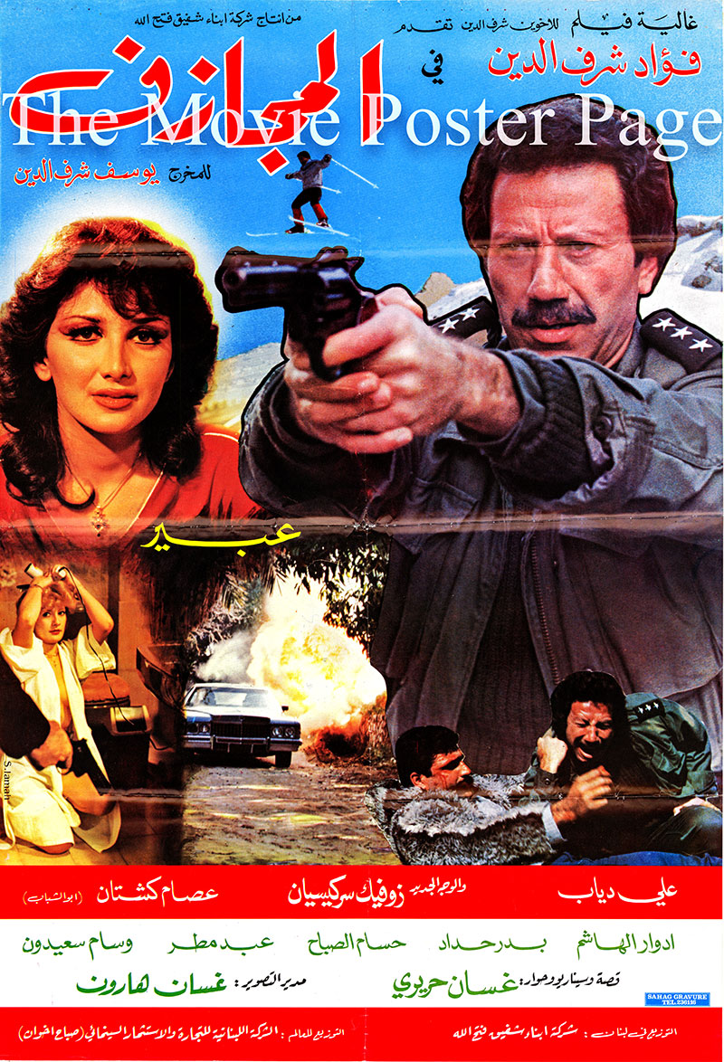 Pictured is a Lebanese promotional poster for the 1983 Youssef Sharafeddine film The Venture starring Fouad Sharafeddine.