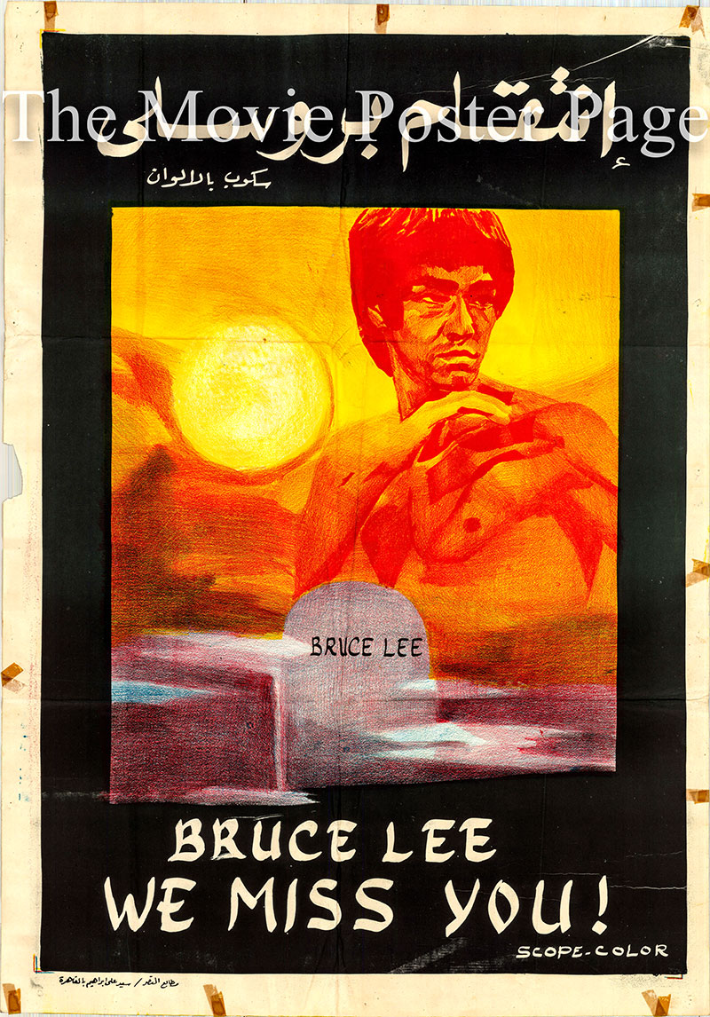 Pictured is an Egyptian promotional poster for the film Bruce Lee We Miss You starring Bruce Lee.