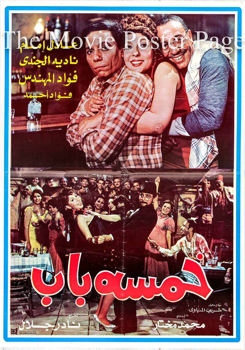 Pictured is a Lebanese promotional poster for the 1983 Nader Galal film Five Doors Bar [khamsa bab] starring Adel Imam and Nadia El Guindy.