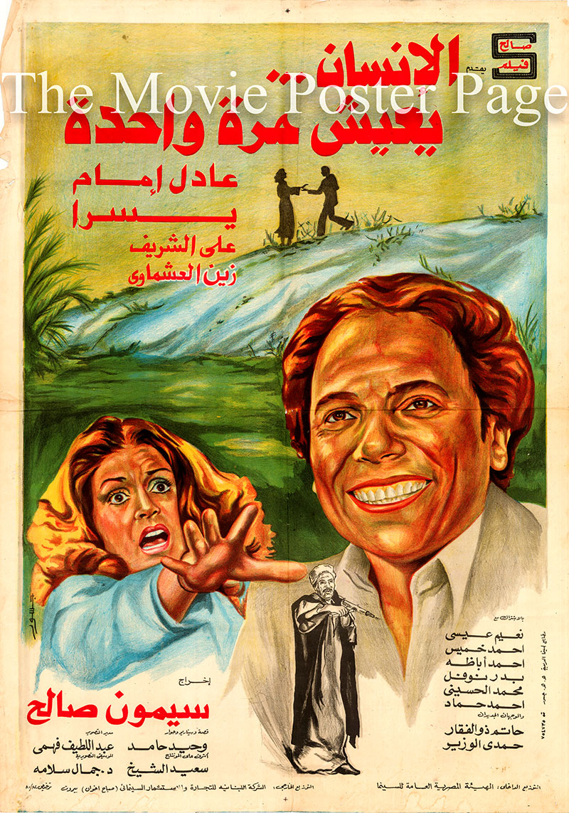 Pictured is an Egyptian promotional poster for the 1981 Simon Saleh film A Person Lives Once starring Adel Imam as Hani.