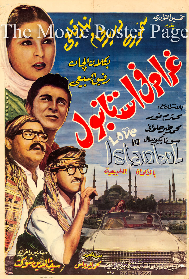 Pictured is a Lebanese promotional poster for the 1966 Seif Eddine Shawkat film Love in Istanbul starring Duraid Lahham.