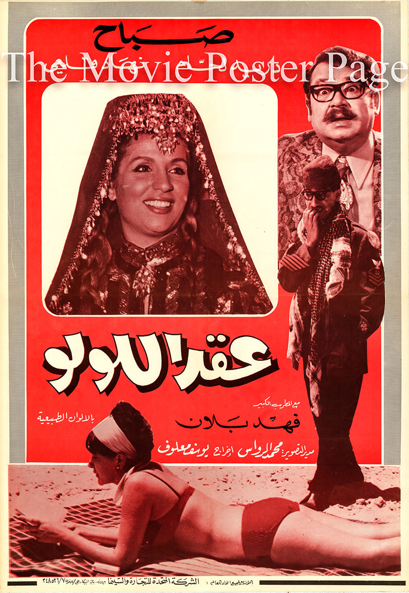 Pictured is a Lebanese promotional poster for the 1964 Youssef Maalouf musical The Pearl Necklace starring Sabah as Bedour.