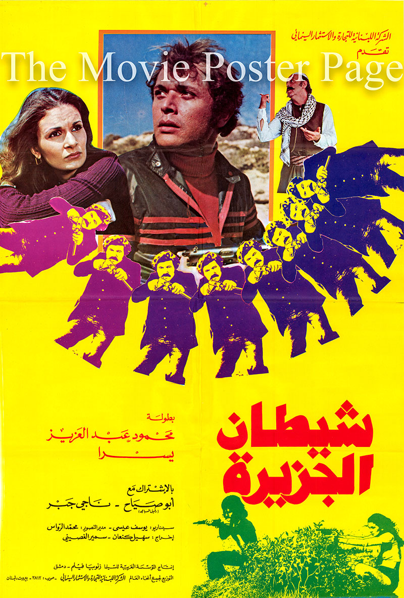 Pictured is a Lebanese promotional poster for the 1978 Soheil Kanaan and Samir al-Ghasini film Devil of the Island starring Mahmoud Abdel Aziz as Ali Baba.