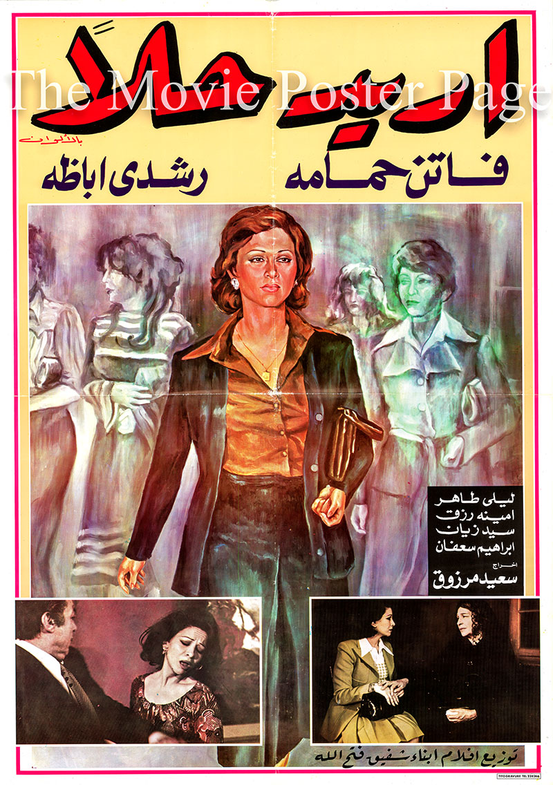Pictured is an Lebanese promotional poster for the 1974 Said Marzouk film I Want a Solution, starring Faten Hamama.