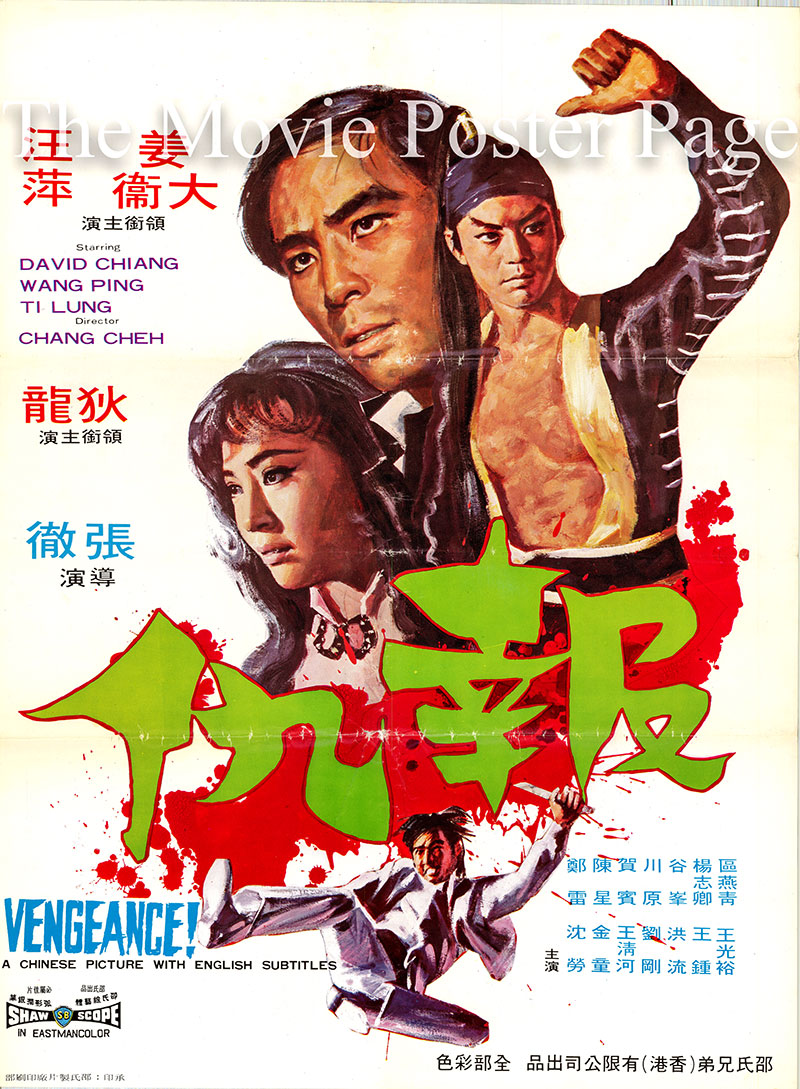 Pictured is a Hong Kong one-sheet promotional poster for the 1970 Cheh Chang film Vengeance! starring David Chiang as Kuan Hsiao Lou.