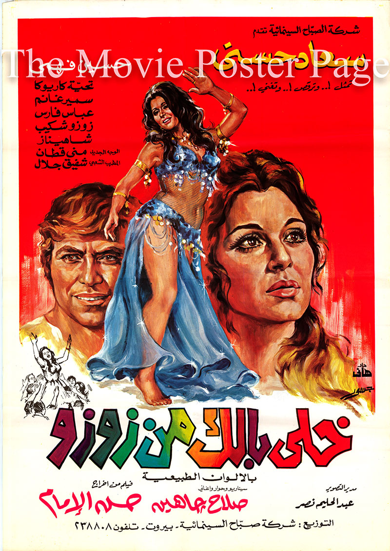 Pictured is a Lebanese promotional poster for the 1972 Hassan Al Imam film Take Care of Zuzu, starring Soad Hosny as Zuzu Almazia.